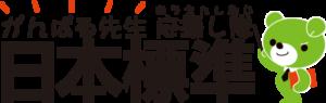 株式会社日本標準